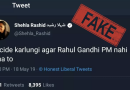 shehla rashid fake tweet