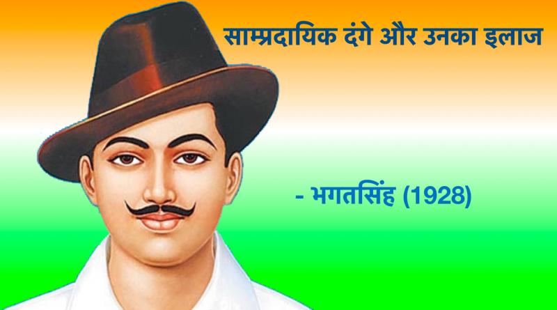 bhagat singh 1928